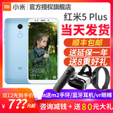 to the price of 64G939 / Xiaomi / millet red rice 5 plus thousand yuan Full screen mobile phone 6a genuine 6pro official flagship store day issued note5