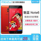 正品/分期免息送好礼】Meizu/魅族 魅蓝 Note6手机一体机魅族官方旗舰店6tsx海贼王官网全新学生机 note8