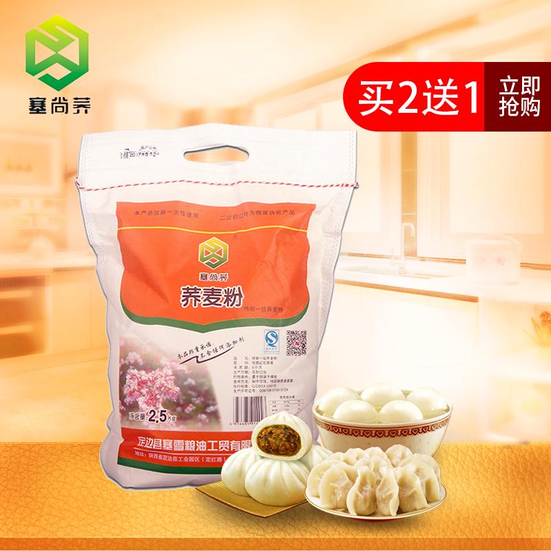 杂粮荞麦面粉