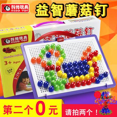 蘑菇钉益智玩具大号幼儿园科博智力3-7岁男孩女孩儿童拼插板拼图