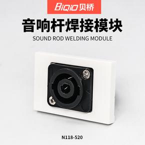 贝桥N118 四芯音响面板模块NL4FC 功放音箱欧姆座墙面插座
