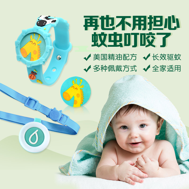 美国植物精华驱蚊贴 儿童防蚊贴宝宝驱蚊用品随身扣 婴儿防蚊手环