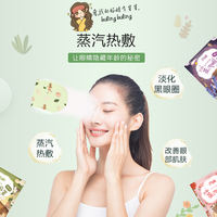 Shiny steam eye mask relieves eye fatigue student fever hot compress soothing sleep disposable eye patch female shading