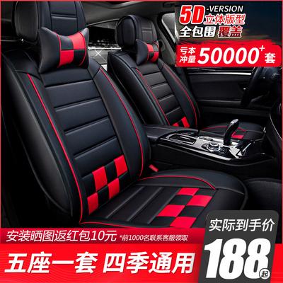 四季通用汽车内皮革座套全套装饰车上用品五件套座垫全包坐垫