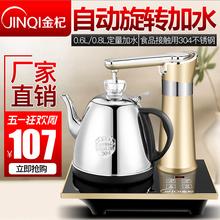 金杞 JBL-D1全自动上水壶电热水壶不锈钢烧水壶家用茶炉茶具套装