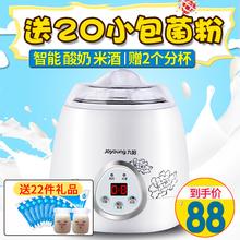 九阳 SN10L03A米酒酸奶机家用全自动304不锈钢内胆大容量 Joyoung