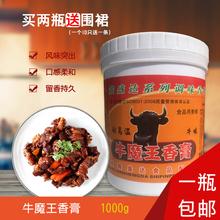 鑫盛达牛魔王香膏1kg牛骨髓浸膏回味膏牛肉香精淮南牛肉汤增香包