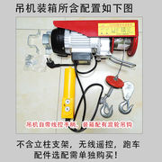 Mini electric hoist 220V household small crane wireless remote control indoor hoist winch decoration crane