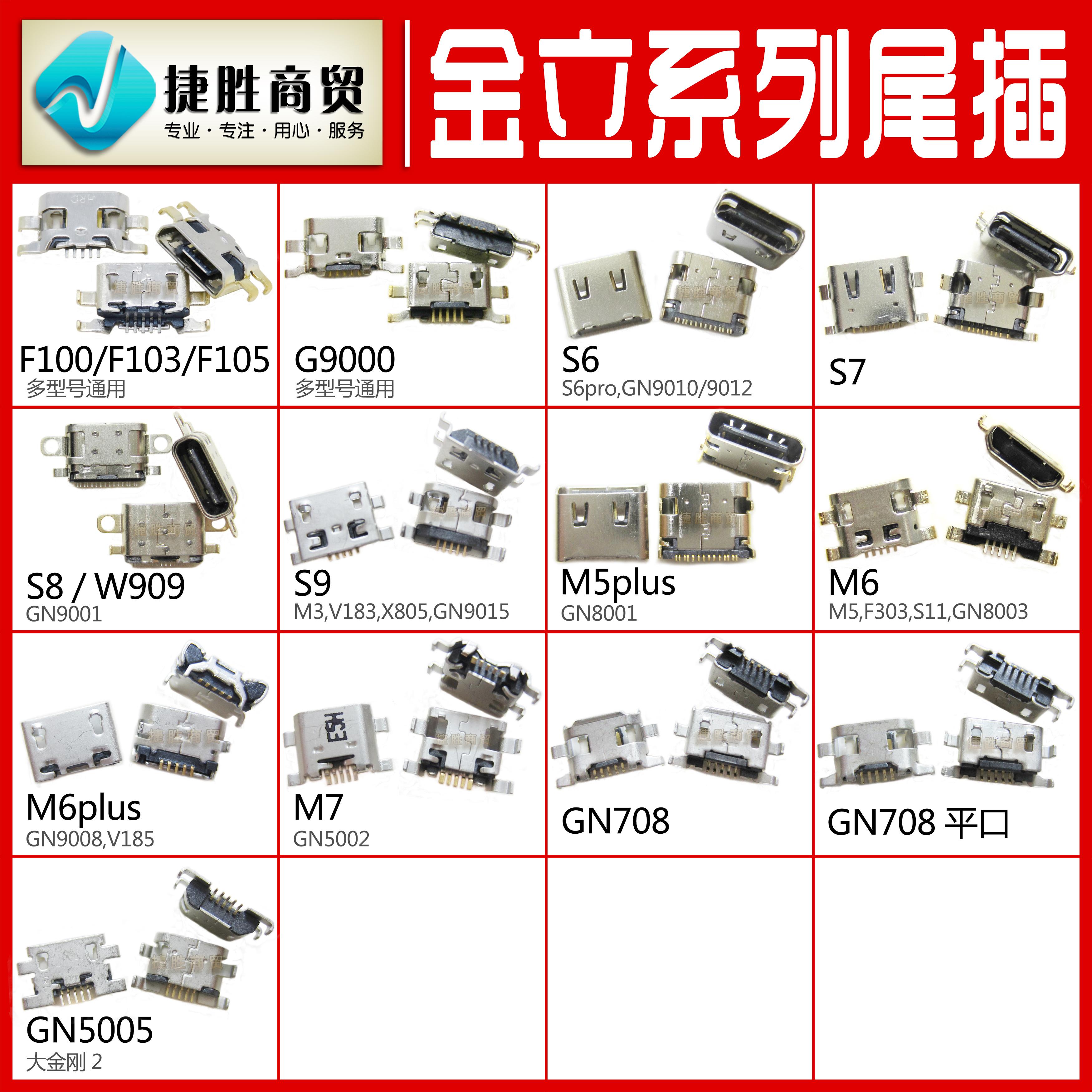 金立gn100手机