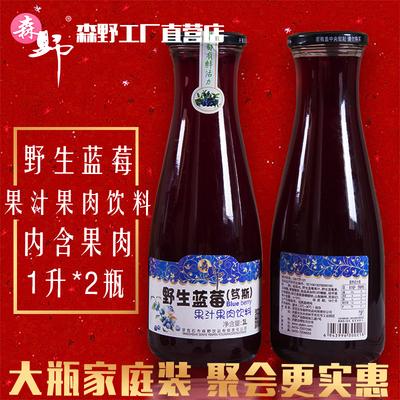 森野野生蓝莓汁玻璃瓶果汁大瓶饮料喜宴婚庆饮品蓝梅汁2L瓶装整箱