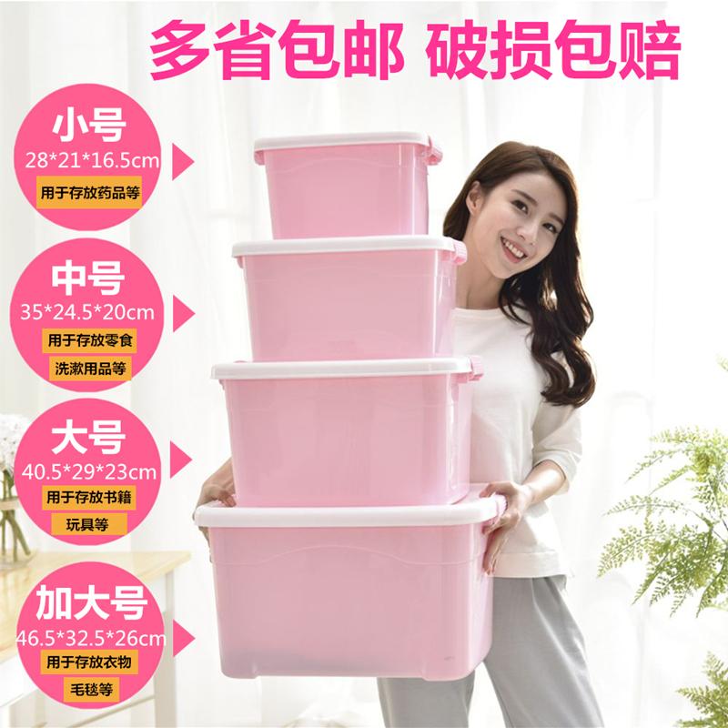 透明收纳箱塑料特大号装衣服的玩具整理储物箱子有盖盒储蓄箱大号
