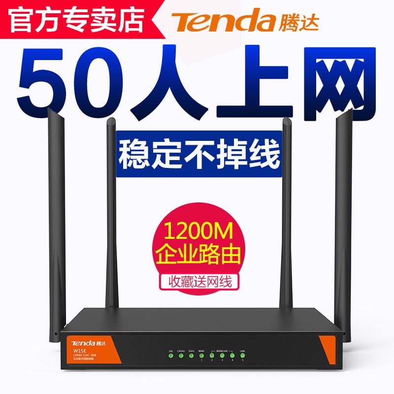 工业级wifi路由器