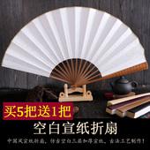 扇子宣纸折扇中国风 书画书法创作男女式折扇 空白洒金宣纸扇面