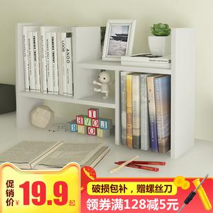 家乐铭品简易桌面书架简约现代桌上收纳架书桌置物架学生伸缩书架