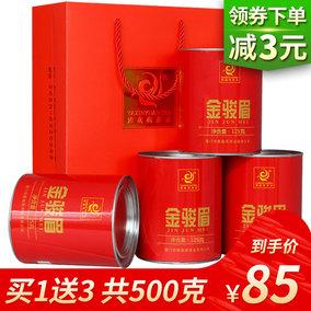 买一送三金骏眉红茶散装茶叶共500g武夷山红茶罐装礼盒装雅鑫苑