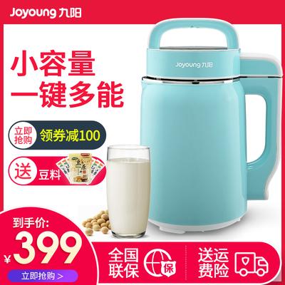 Joyoung/九阳 DJ06B-DS61SG小容量家用豆浆机迷你免滤正品