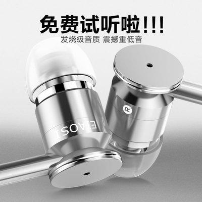 EIAOSI/伊奥思X6 金属入耳式耳机重低音耳塞耳机