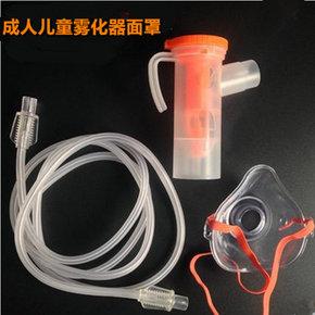 医用雾化吸入器家用儿童面罩成人咬嘴一次性家用雾化器配件使用