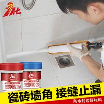 塑钢泥陶瓷胶含釉土卫生间防水剂胶涂料材料补漏蜗