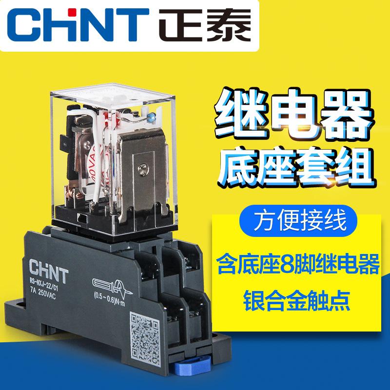 正泰小型中间继电器220v交流hh52p hh54直流电磁继电器JZX-22 24V