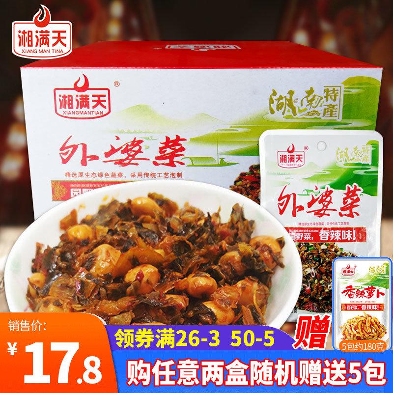 湘满天香辣外婆菜30g*20包湖南特产下饭菜酸菜酱菜泡菜小吃