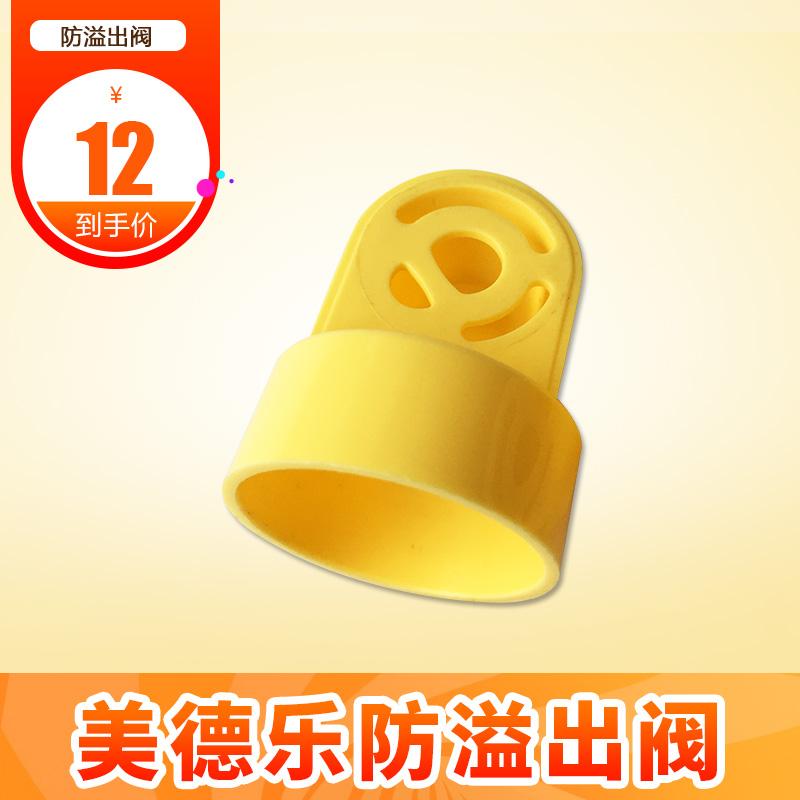 美德乐Medela防溢出阀 丝韵和韵吸奶器配件进口产品 配件