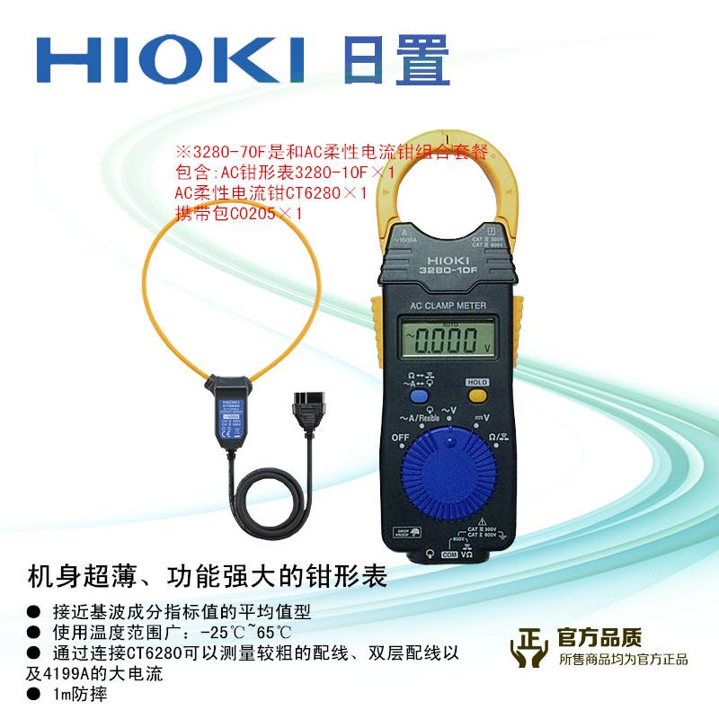 原装进口日置HIOKI 3280-10F/70F钳形电流表电工万用表数字高精度