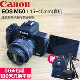 Canon/佳能eos M50(15-45)微单反照相机高清数码旅游入门级美颜