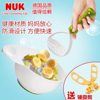NUK研磨碗婴儿宝宝迷你辅食工具料理机儿童手动研磨器送辅食剪刀