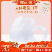 小狮王辛巴成人用口罩防尘透气秋季3层立体口罩5片装