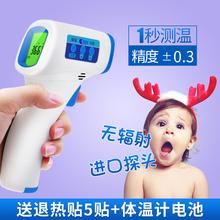 儿童电子体温表温度计婴儿额头红外线精准高精度家用耳温额温枪抢图片
