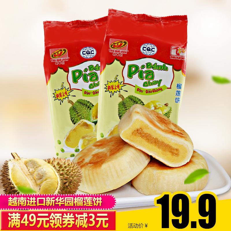 包邮 越南进口特产 新华园榴莲饼400g 2包零食榴莲糕点无蛋黄