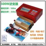 Driving the wild 12-volt car battery 500-6000 watt high-power inverter conversion inversion boost small volume