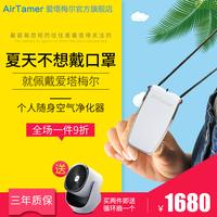 美国爱塔梅尔AirTamer随身个人便携式负离子空气净化器防雾霾