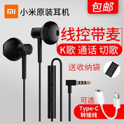 Xiaomi/小米 活塞耳机入耳式6Mix2sNote3红米5a手机通用线控耳麦品牌巨惠