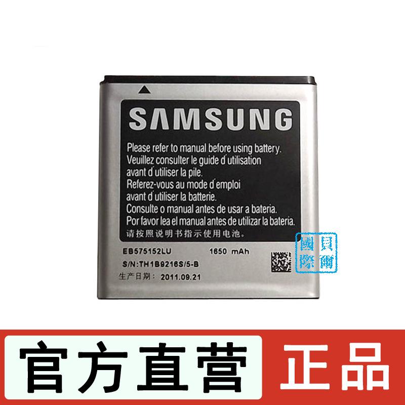 三星sch-i589手机电池
