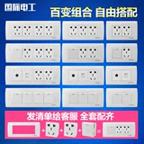 International electrician 118 home concealed wall switch socket single double control one open multi-function single open 10 ten holes