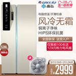 格力Kinghome/晶弘 BCD-528WEDC對開雙門風冷無霜節能家用電冰箱