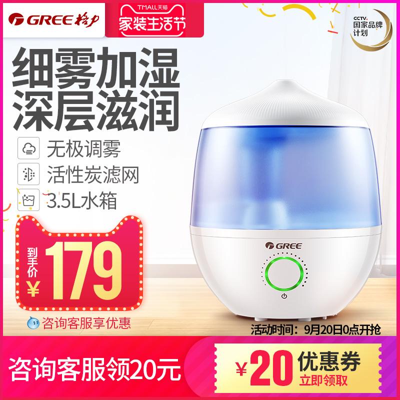 格力加湿器静音卧室家用办公室空气孕妇婴儿补水香薰机SC-35X63