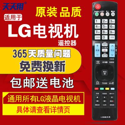 液晶网络智能3d电视