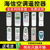 Hisense air conditioning remote control universal RCH-2609NA 28NB 3502V RCK-R0Y1-0 DG11E4-20