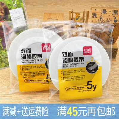 得力30411双面泡棉胶带 家用5Y码加厚加长1.8cm宽强力加固海绵胶 学生板报专用双面胶 强力粘性海绵泡沫粘板