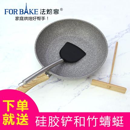 炒锅电磁炉锅不粘锅法焙客平底锅牛轧糖