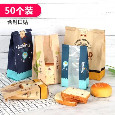 开窗淋膜 面包吐司袋 包装袋食品牛皮纸袋 烘培450g土司袋子50个