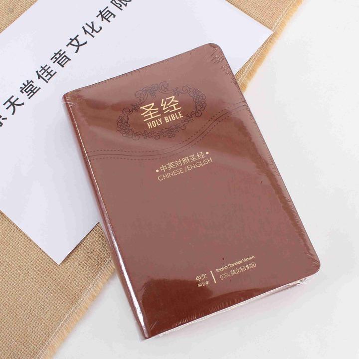 全国包邮Holy Bible正版ESV圣经中英文圣经书皮赠送音频可选DVD