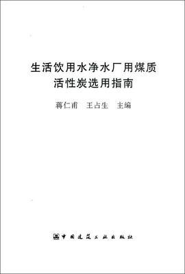 生活饮用水净水厂用煤质活性炭选用指南 畅销书籍 正版 建筑工程