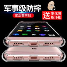 乐视max2手机壳四角气囊防摔X820保护套透明软硅胶全包边男女潮款