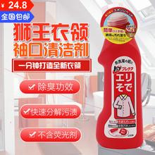 口去污渍250ml 日本原装 狮王TOP高效洁白衣领净洗衣液清洁剂领口袖
