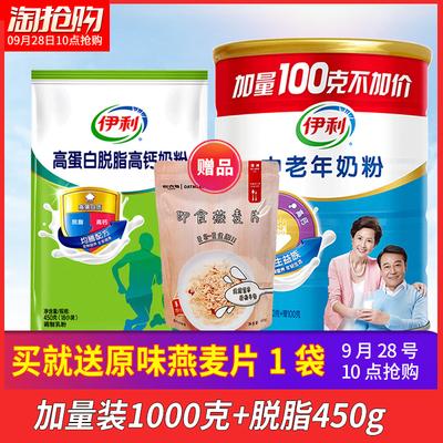 伊利中老年900克罐装+脱脂450g成人中年人老人营养高钙冲饮牛奶粉