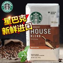 美国进口Starbucks星巴克咖啡豆中度烘焙家庭综合纯黑咖啡豆340g
